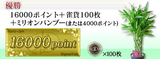 16000ポイント+雀貨100枚+ミリオンバンブー(または4000ポイント)