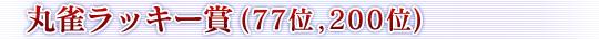丸雀ラッキー賞(77位,200位)