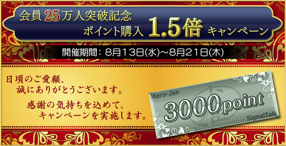 Maru-Jan会員25万人突破記念 ポイント購入1.5倍キャンペーン