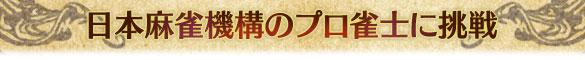 日本麻雀機構のプロ雀士に挑戦