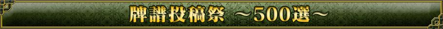 牌譜投稿祭 〜500選〜