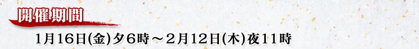 開催期間 1月16日(金)夕6時〜2月12日(木)夜11時