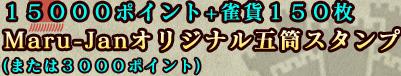 15000ポイント+雀貨150枚「Maru-Janオリジナル五筒スタンプ」 (または3000ポイント)