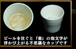 ビールを注ぐと「雀」の泡文字が 浮かび上がる不思議なカップです。