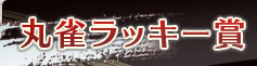 丸雀ラッキー賞 ・ポイント2倍!