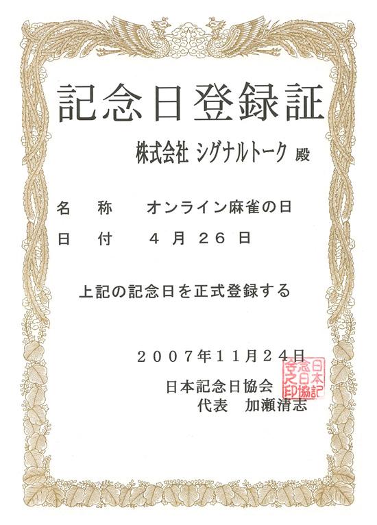 記念日登録証
