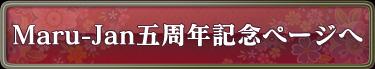 Maru-Jan五周年記念ページへ