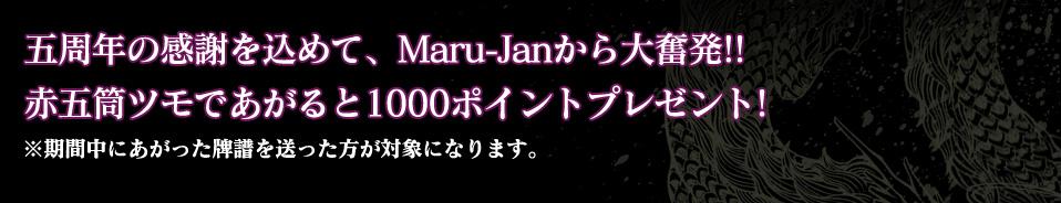 五周年の感謝を込めて、Maru-Janから大奮発!! 赤五筒ツモであがると1000ポイントプレゼント! ※期間中にあがった牌譜を送った方が対象になります。