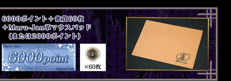 6000ポイント + 雀貨60枚 +Maru-Jan革マウスパッド  (または2000ポイント)