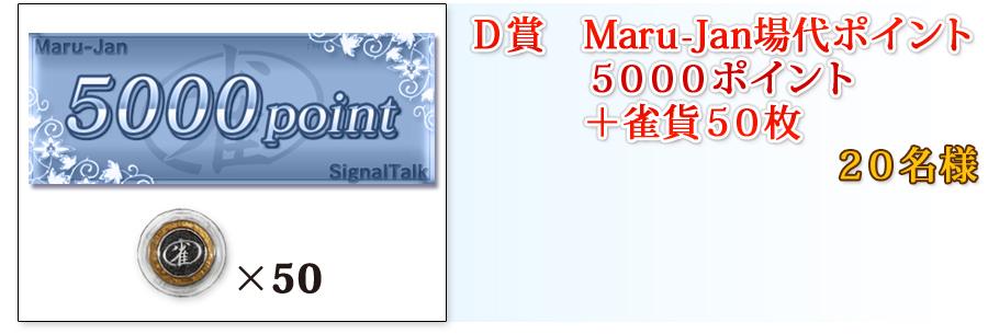 D賞 Maru-Jan場代ポイント5000ポイント+雀貨50枚 20名様