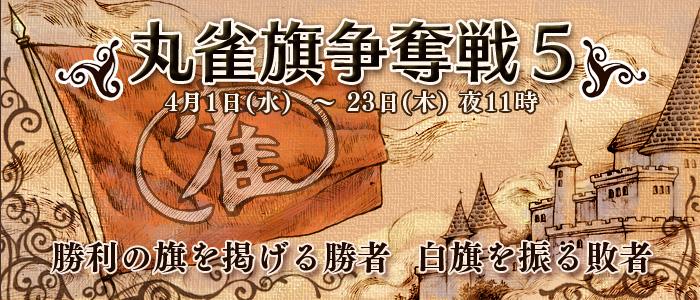 丸雀旗争奪戦5 4月1日(水) 〜 23日(木)夜11時 勝利の旗を掲げる勝者 白旗を振る敗者
