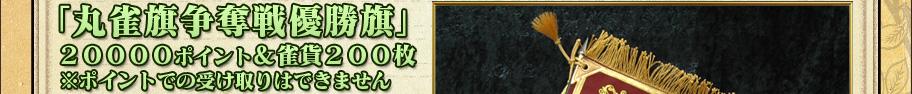 「丸雀旗争奪戦優勝旗」 20000ポイント&雀貨200枚 ※ポイントでの受け取りはできません。