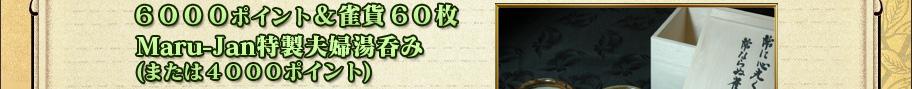 6000ポイント&雀貨60枚 Maru-Jan特製夫婦湯呑み (または4000ポイント)