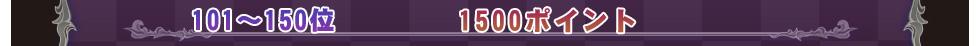 101〜150位 1500ポイント