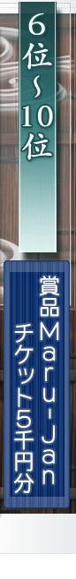 6位〜10位 賞品Maru-Janチケット5千円分
