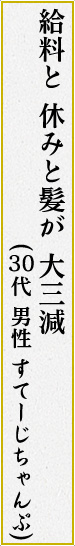 給料と 休みと髪が 大三減 (30代 男性 すてーじちゃんぷ)