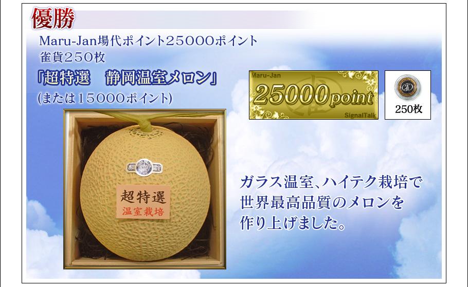 優勝 Maru-Jan場代ポイント25000ポイント 雀貨250枚 「超特選 静岡温室メロン」 (または15000ポイント)  ガラス温室、ハイテク栽培で 世界最高品質のメロンを 作り上げました。