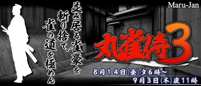 丸雀侍3 8月14日(金)夕6時〜9月3日(木)夜11時 並み居る雀豪を 斬り捨て、 雀の道を極めん