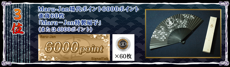 3位 Maru-Jan場代ポイント6000ポイント 雀貨60枚 「Maru-Jan特製扇子」 (または4000ポイント)