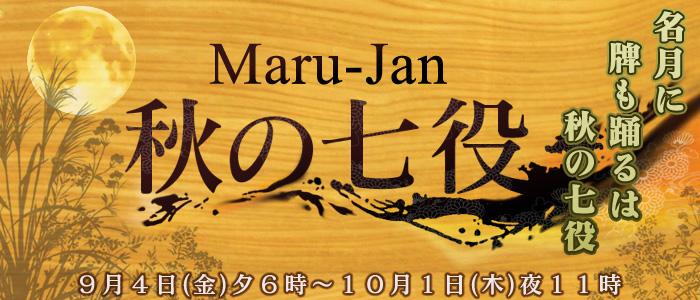 Maru-Jan 秋の七役名月に 牌も踊るは 秋の七役9月4日(金)夕6時〜10月1日(木)夜11時