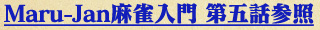 Maru-Jan麻雀入門 第五話参照