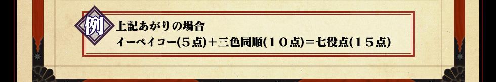 例:上記あがりの場合   イーペイコー(5点)+三色同順(10点)=七役点(15点)