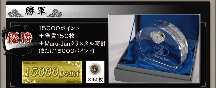 勝軍  優勝 15000ポイント + 雀貨150枚 + Maru-Janクリスタル時計(または15000ポイント)