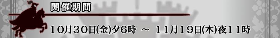 開催期間 10月30日(金)夕6時 〜 11月19日(木)夜11時