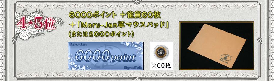 4・5位6000ポイント+雀貨60枚+「Maru-Jan革マウスパッド」(または2000ポイント)