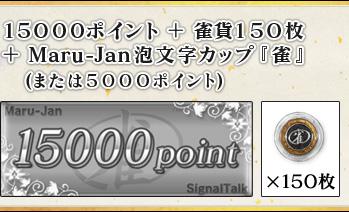 15000ポイント 雀貨150枚+Maru-Jan泡文字カップ『雀』 (または5000ポイント)