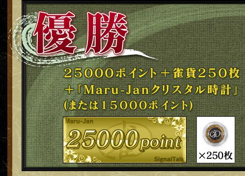 優勝 25000ポイント+雀貨250枚 +「Maru-Janクリスタル時計」 (または15000ポイント)