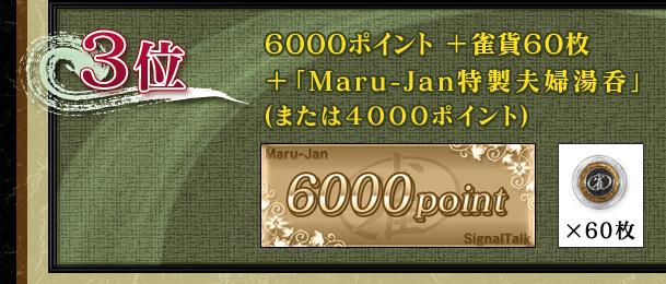 3位 6000ポイント+雀貨60枚 +「Maru-Jan特製夫婦湯呑」 (または4000ポイント)