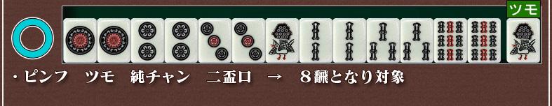 ○・ピンフ ツモ 純チャン 二盃口 → 8飜となり対象