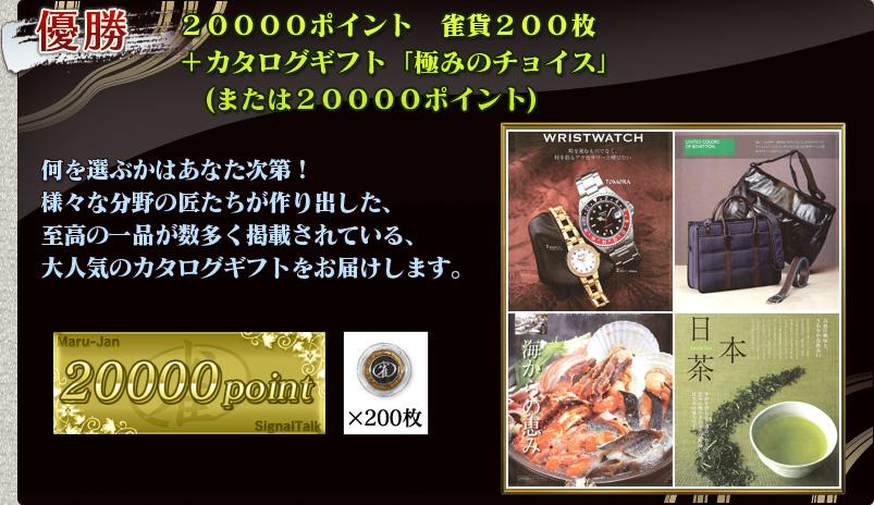 優勝20000ポイント 雀貨200枚+カタログギフト「極みのチョイス」(または20000ポイント)