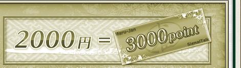 2000円 = 3000point