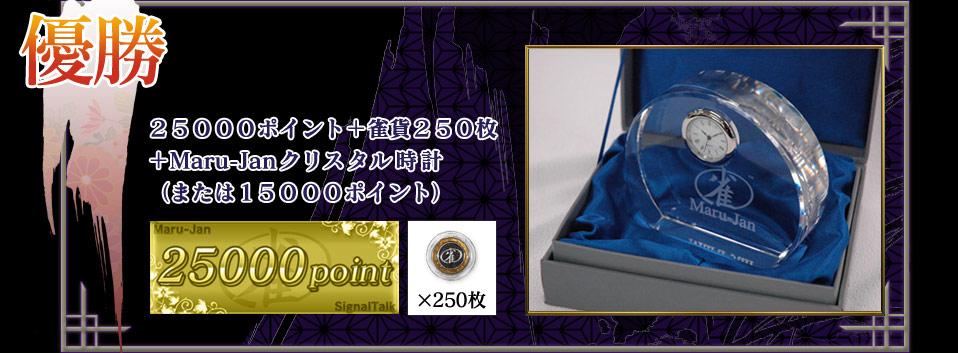 優勝  25000ポイント+雀貨250枚 +Maru-Janクリスタル時計 (または15000ポイント)