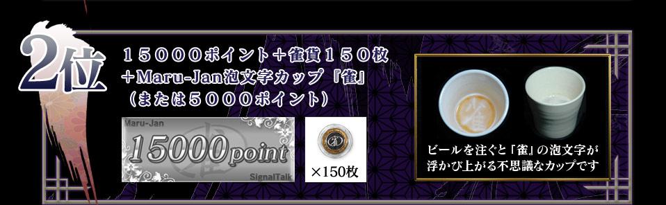 2位15000ポイント+雀貨150枚+Maru-Jan泡文字カップ『雀』(または5000ポイント)ビールを注ぐと「雀」の泡文字が浮かび上がる不思議なカップです