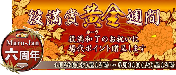 Maru-Jan六周年役満賞黄金週間役満和了のお祝いに場代ポイント贈呈します4月28日(水)昼12時 〜 5月11日(火)昼12時