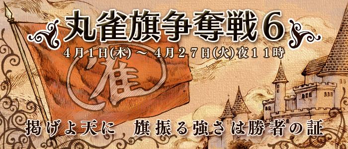 丸雀旗争奪戦6 4月1日(木) 〜 4月27日(火)夜11時  掲げよ天に 旗振る強さは勝者の証