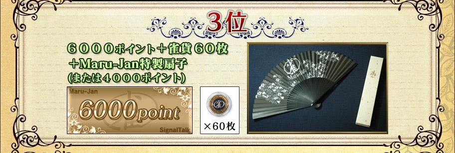 3位6000ポイント+雀貨60枚+Maru-Jan特製扇子(または4000ポイント)