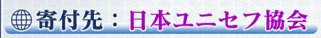 寄付先:日本ユニセフ協会