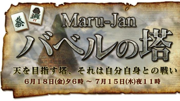 Maru-Jan バベルの塔 天を目指す塔、それは自分自身との戦い 6月18日(金)夕6時 〜 7月15日(木)夜11時