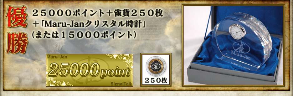 優勝25000ポイント+雀貨250枚+「Maru-Janクリスタル時計」(または15000ポイント)