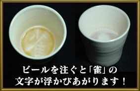Maru-Jan泡文字カップ『雀』ビールを注ぐと「雀」の文字が浮かびあがります!