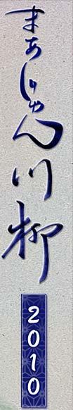 まあじゃん川柳2010