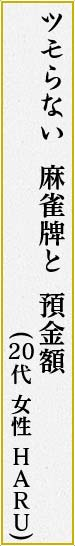ツモらない 麻雀牌と 預金額 (20代 女性 HARU)