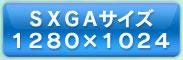SXGAサイズ1280×1024