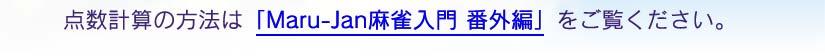 点数計算の方法は「Maru-Jan麻雀入門 番外編」をご覧ください。