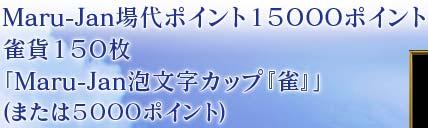 Maru-Jan場代ポイント15000ポイント雀貨150枚「Maru-Jan泡文字カップ『雀』」(または5000ポイント)