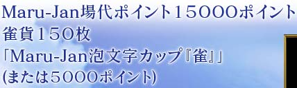 Maru-Jan場代ポイント15000ポイント 雀貨150枚 「Maru-Jan泡文字カップ『雀』」 (または5000ポイント)